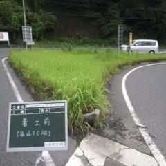 第1号県単道路整備(改良)工事(0県債 下福元町工区)